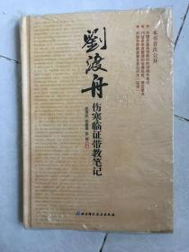 刘渡舟伤寒临证带教笔记