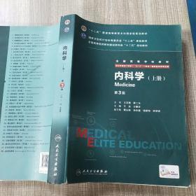 内科学(第3版/八年制/配增值)上册