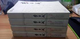 李自成(全四册)