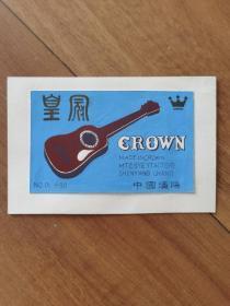 老吉他商标广告设计绘画原稿彩色画稿