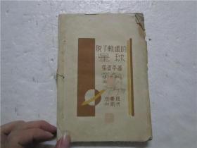 民国1931年初版 张资平著《脱了轨道的星球》注:该书为残本,缺封面封底,原书206页,现存204页,缺书最后两页内容