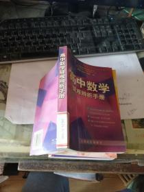高中数学疑难辨析手册