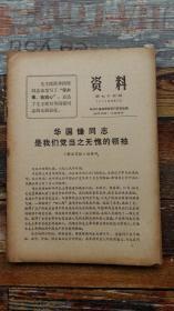 资料1976年第75期(文革文献:华国锋同志是我们党当之无愧的领袖)