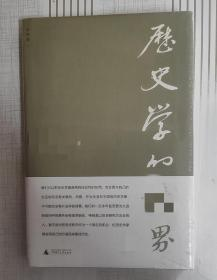 土地改革与华北乡村权力变迁:一项政治史的考察/青年社科英才文丛【出售图片中的书】