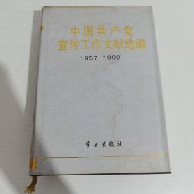 中国共产党宣传工作文献选编1915-1937 第四册