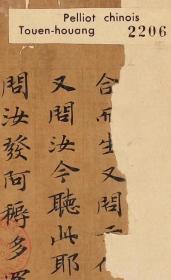 敦煌遗书 法藏 P2206大庄严法门经卷手稿。纸本大小30*605厘米。宣纸原色微喷印制
