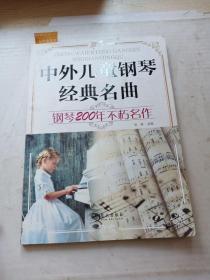 中外儿童钢琴经典名曲 钢琴201年不朽名作(书页脏)
