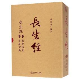 正版现货 长生经 上下卷 长寿秘笈 平安宝典 中医古籍出版社