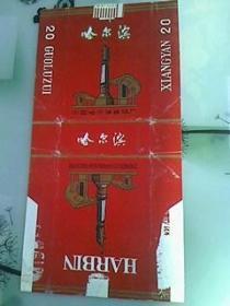 烟标-哈尔滨