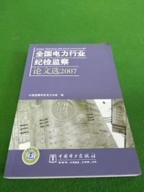 全国电力行业纪检监察论文选:2007