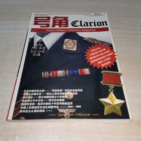 专业中文军事收藏期刊 号角 Vol .2 总第167期