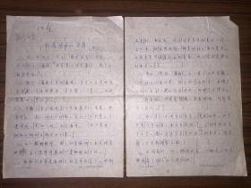 黄永玉手稿2张《那森林中的金鹿》