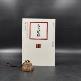 台湾联经版 賴永海编、劉鹿鳴/譯注《金光明經》