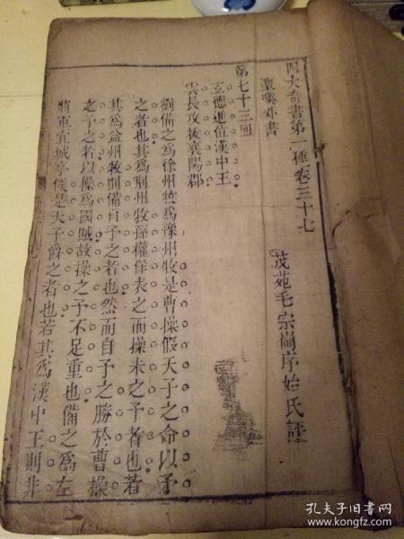 清代康熙早期刻本三国志演义5册计21回
