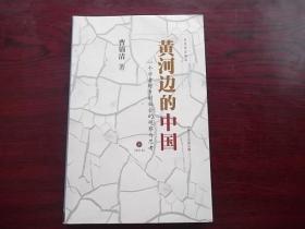 黄河边的中国 : 一个学者对乡村社会的观察与思考(下增补本)