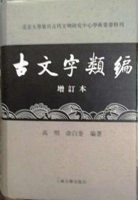 《古文字类编》(增订本),北京大学震旦古代文明研究中心学术丛书特刊,2008年第一版、第一次印刷,全一卷版(看图),1648页的精装增订本。多买几本合并运费,满100元诚10元,满200元诚20元,满300元诚30元等。