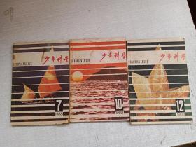 少年科学1988年第7、10、12期少年儿童出版社【3册合售】