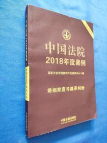 中国法院2018年度案例:婚姻家庭与继承纠纷