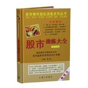正版二手 股市操练大全(第9册)黎航 上海三联书店 9787542636256