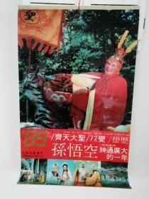 89年齐天大圣72变挂历(西游记剧照 全13张 塑膜纸衬 品相见图)