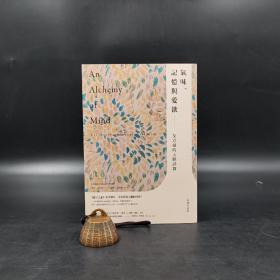 台湾时报版 黛安‧艾克曼 著 庄安祺 译《气味、记忆与爱欲:艾克曼的大脑诗篇》