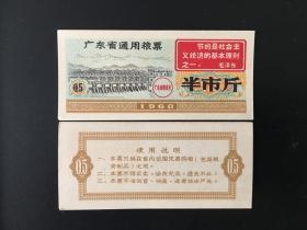 广东省68年语录粮票半市斤 (9品)
