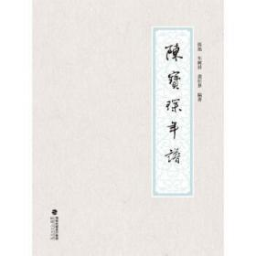闽人年谱丛书:陈宝琛年谱