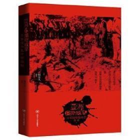 亚洲的奥斯威辛——日军侵华集中