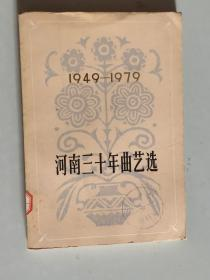河南三十年曲艺选 大32开 平装本 河南省新华书店发行 河南人民出版社 1979年1版1印 9品
