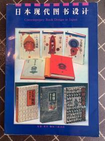 日本现代图书设计
