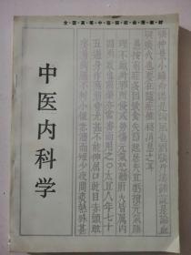 中医内科学全国高等中医院校函授教材