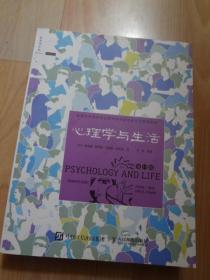 心理学与生活(第19版) 一版一印