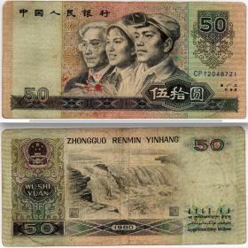 第四套人民币1980年50元 8050首发冠CP,天蓝冠CP72048721