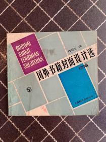 国外书籍封面设计选(续编)