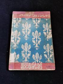 民国新文学——1932年光华书局版郭沫若著《三个叛逆的女性》 封面漂亮 凌华签名 稀缺