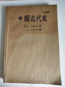 中国近代史 1981(1-4)