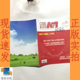 中国科技人才 2018 5