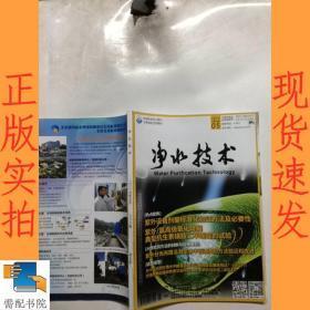 净水技术    2019   05