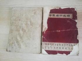 中草药方选编 多幅毛泽东题词    六七十年代老版
