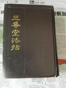 三希堂法帖 (三)
