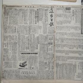 近步日报社1951年4月抗美援朝总会通知各地普遍建立分会