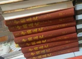 (精)中国通史(全8卷)