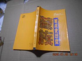 藏族美术史研究