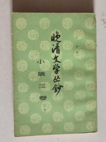 小说三卷【上册】 大32开 平装本 阿英 编  中华书局出版社 19601版2印  私藏 8品