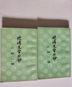 小说二卷 【上册 下册 】 大32开 平装本 阿英 编  中华书局出版社 1960年1版3印 私藏 9.5品