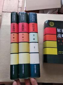 总参谋部. 文献. 1-2+中国人民解放军组织沿革.文献  (3册合售)