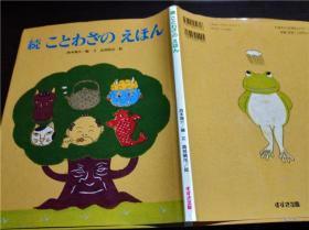 日本日文原版书 続  ことわざの  えほん 西本鸡介作 铃木出版 彩图 2005年 大16开硬精装