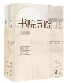 【毛边本】书院寻踪(16开精装 全二册)