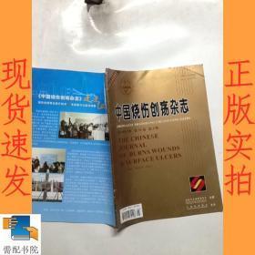 中国烧伤创疡杂志2019 5 第31卷