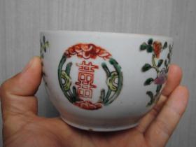 同治年制 底款 粉彩花卉 喜字碗 清朝瓷器